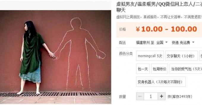 В Китае можно взять бойфренда в аренду