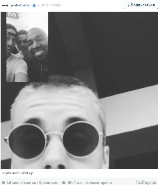 Джастин Бибер высмеял Тэйлор Свифт в социальных сетях