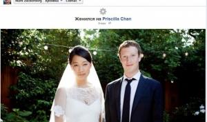 Марк Цукерберг тайно женился