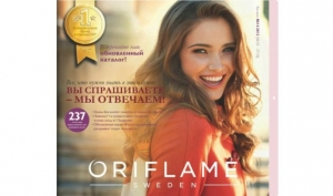 Осенние тренды от Oriflame