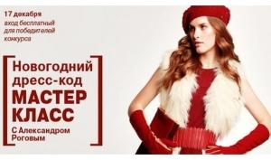 Новогодний  Дресс-Код от Александра Рогова