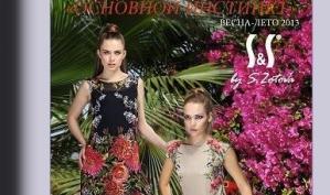 Яркая весна и жаркое лето в коллекциях модельеров