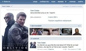 Том Круз теперь ВКонтакте