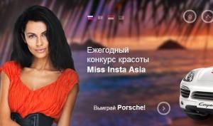 Конкурс  Miss Insta Asia 2013 продолжается