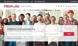 Портал PROFI.RU - настоящий помощник в решении многих проблем