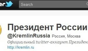 Президент Медведев отделит государственное от частного в Твиттере