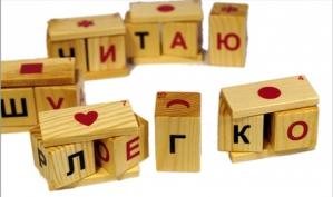 Интересная методика обучения детей чтению